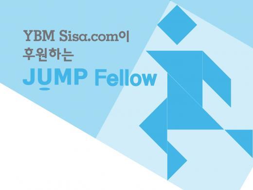 YBM시사닷컴, 다문화 청년인재 프로젝트 '점프 펠로우(JUMP Fellow)' 후원