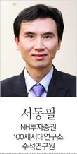 [글로벌 혼란기 투자법] '고령친화' 업종이 미래