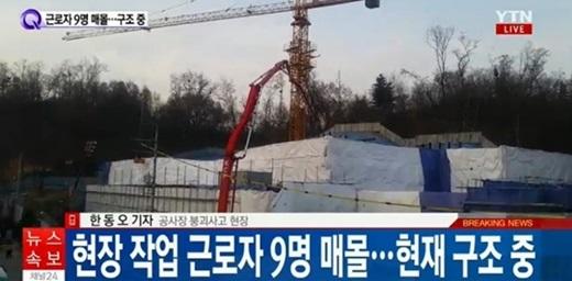 '사당체육관 붕괴' /사진=YTN뉴스 캡처