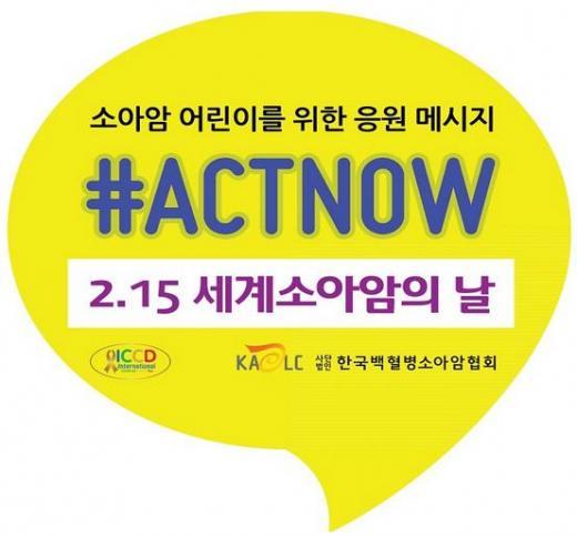 ▲매년2월15일은 '세계 소아암의 날'이다. 이에 사단법인 한국백혈병소아암협회는 관련 캠페인을 진행하고 있다. (출처=한국백혈병소아암협회 사이트 캡처)