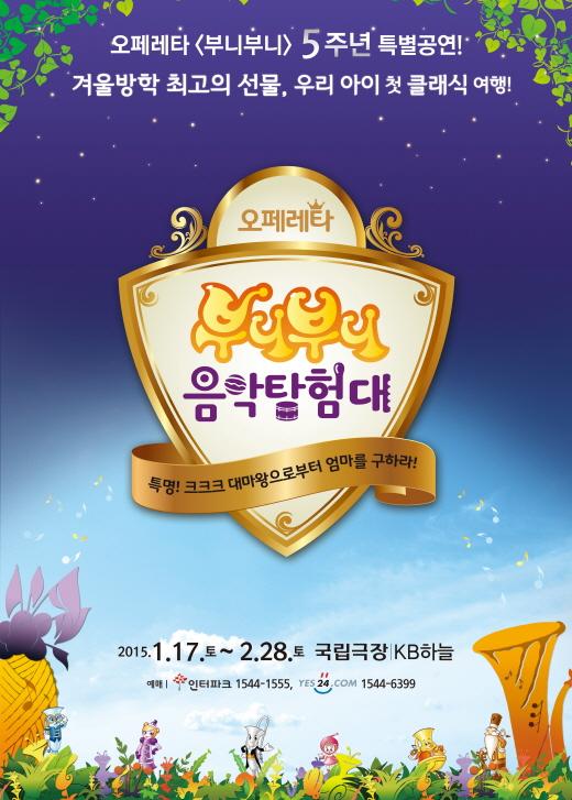 어린이 클래식에서 시크릿 쥬쥬까지…설 연휴 온 가족 즐길만한 공연은?