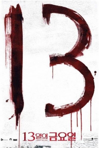 영화 <13일의 금요일> 포스터