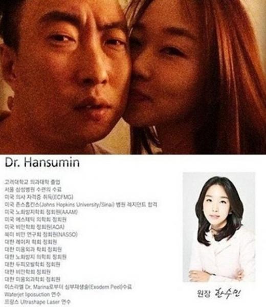 ▲ 개그맨 박명수의 아내인 한수민씨