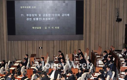 [MW사진] 김영란법 통과, 더이상의 부정청탁은 없다?