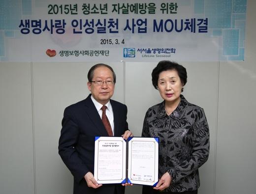 /사진=생명보험사회공헌재단
