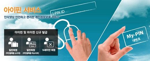 행정자치부 공공아이핀 홈페이지 캡처