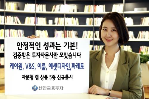신한금융투자, 자문형 랩 상품 5종 신규출시