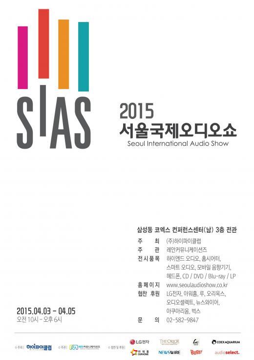 '2015 SIAS 서울국제오디오쇼' 내달 3일 코엑스서 개최