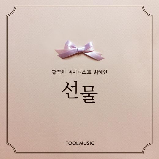팔꿈치 피아니스트 최혜연, 첫 번째 연주앨범 발매