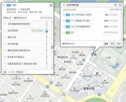 창원시 실시간 버스정보