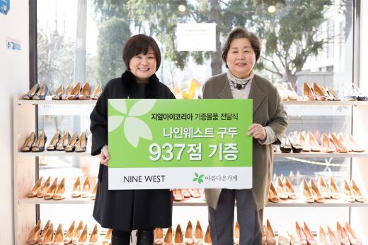 신발에 사랑을 싣고…나인웨스트, 아름다운가게에 신발 937족 기부