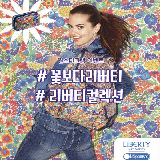 레스포색, 2015 S/S 신제품 '리버티 컬렉션' 출시…플로럴 패턴 방수 코팅 원단