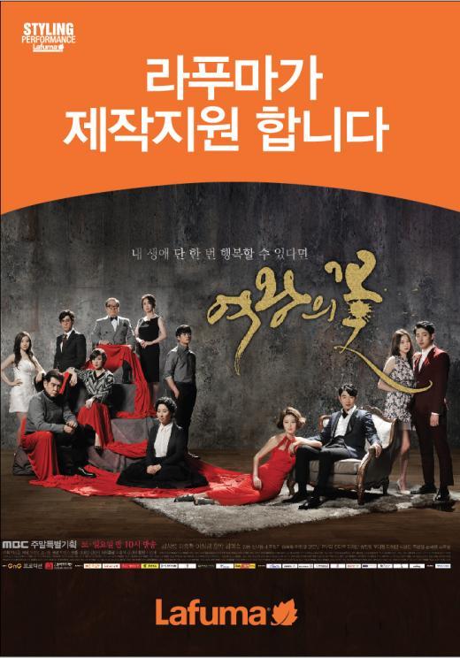 라푸마, MBC 주말 드라마 '여왕의 꽃' 제작 지원…김성령, 이성경 등 의상 지원