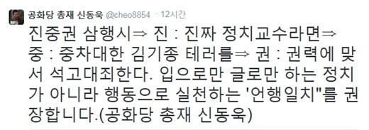 '신동욱' '진중권' /사진=신동욱 공화당 총재 트위터 캡처