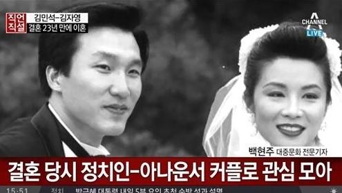 '김민석 김자영 이혼' /사진=채널A 직언직설 캡처