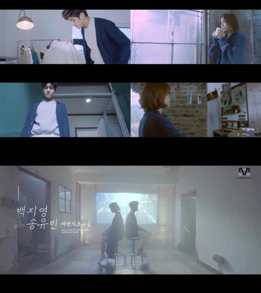 [영상] 백지영X송유빈, 콜라보곡 '새벽 가로수길' 티저 영상 공개