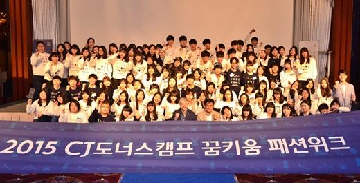 CJ그룹이 개최한 청소년 진로 체험 프로그램 '꿈키움 패션위크'에  중고생 100여명이 참석해 디자이너 체험 시간을 가졌다/사진=CJ그룹