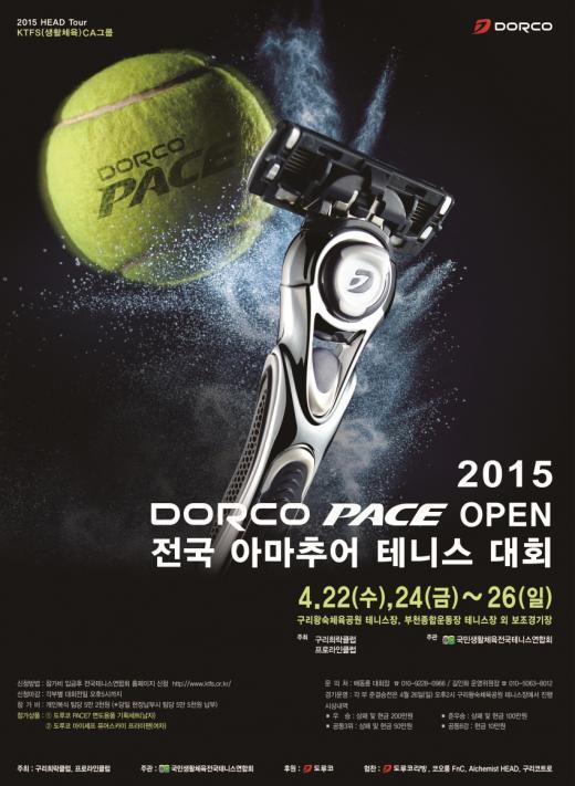 도루코, PACE OPEN 전국 아마추어 테니스대회 후원