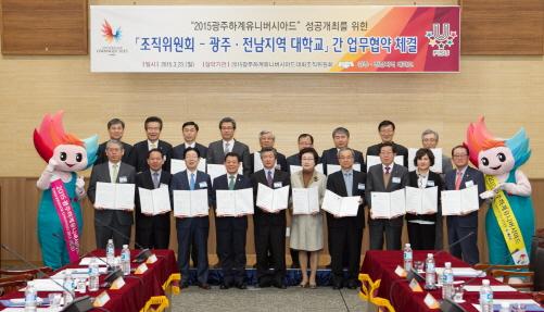 광주U대회 조직위-지역 대학교 업무협약