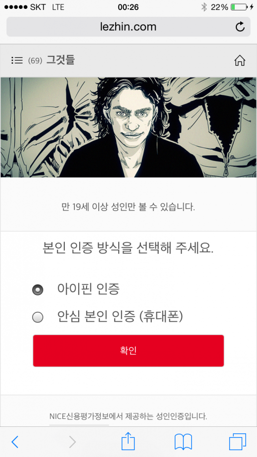 """레진코믹스  차단 """"다른 기관의 표창과 상반된 조치…방심위 재논의 주목"""""""