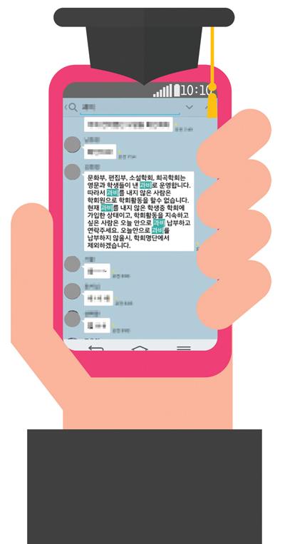 [포커스] 채권추심 뺨치는 대학가 '학과비 징수'