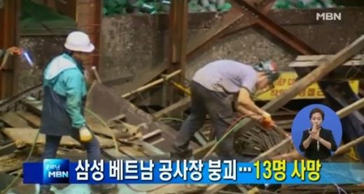 '베트남 사고' /사진=MBN뉴스 캡처