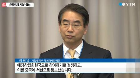 'AIIB 참여 결정' /사진=YTN뉴스 캡처