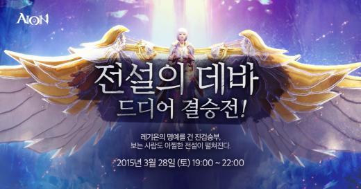 아이온, '레기온 리그전' 결승전 28일 진행