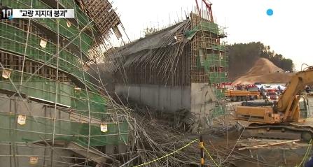 '용인 교량붕괴 사고' /사진=YTN 뉴스 캡처