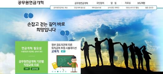 '공무원연금 개혁' /사진=공무원연금 개혁 홈페이지 캡처