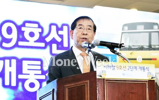 [MW사진] 지하철 9호선 2단계 개통, 박원순 시장의 축사