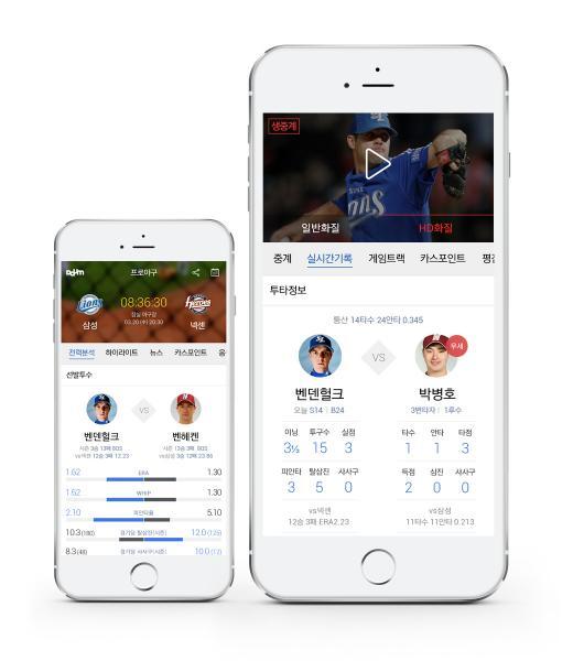 다음카카오, 프로야구 시즌 맞아 '실시간 야구 중계와 소식을 한눈에'