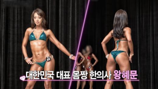 """몸짱 한의사 왕혜문 """"다이어트 한다면 운동 후 찬물은 금물"""""""