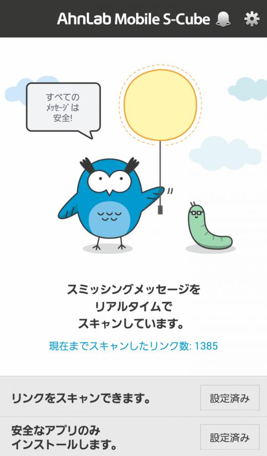 스미싱 탐지 전용 솔루션 '안랩 모바일 S큐브' 일본 출시