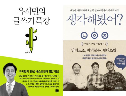 유시민, 베스트셀러 작가로 복귀…<글쓰기 특강>, <생각해봤어?> 인기몰이