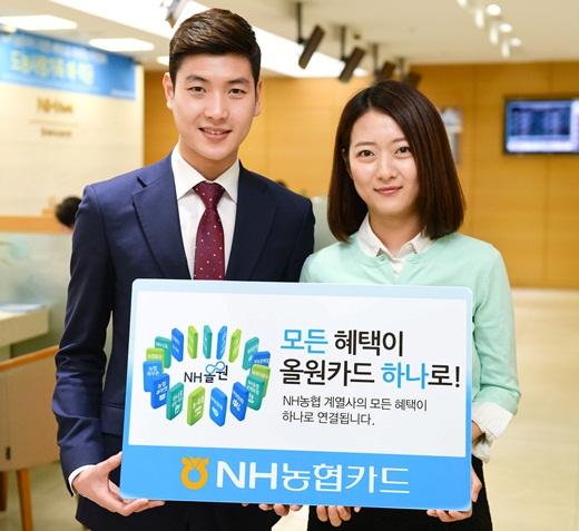사진제공=NH농협카드