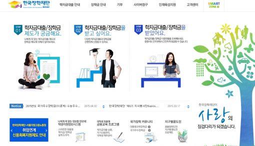 '한국장학재단' '국가장학금 소득분위 산출 결과' /사진=한국장학재단 홈페이지 캡처