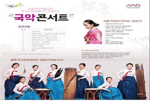 겨울왕국부터 비틀즈까지…서울역사박물관, 퓨전 <국악콘서트>