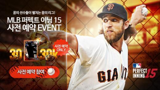 게임빌, 신작 'MLB 퍼펙트 이닝 15' 글로벌 사전 예약 돌입