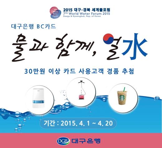 대구은행, 세계물포럼 개최 기념 카드 이벤트 실시
