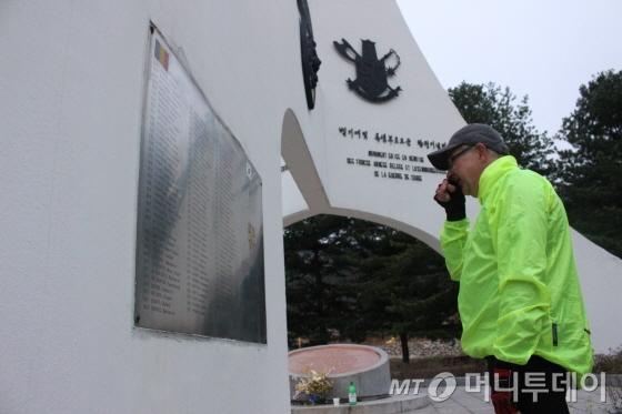 5일 동두천시 소재 벨기에 참전기념비 앞에서 참전용사의 이름을 새기는 프랑수아 봉땅 주한 벨기에 대사/사진=박정웅 기자
