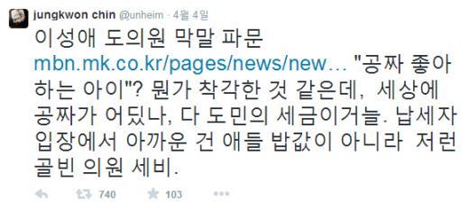 '이성애 급식비' '진중권 트위터' /사진=진중권 동양대 교수 SNS 캡처
