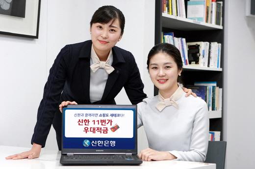 신한은행, 저금리시대 맞춤 '11번가우대적금' 출시