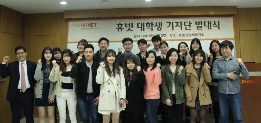 휴넷, 대학생 기자단 발대식 개최…SNS 통해 홍보