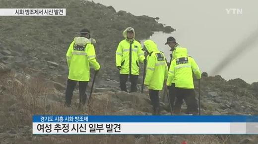 시화호 토막살인 /사진=YTN 뉴스 캡처