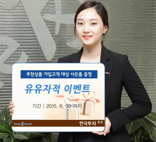 한국투자증권, 추천상품 가입고객 대상 사은품 증정 이벤트 실시