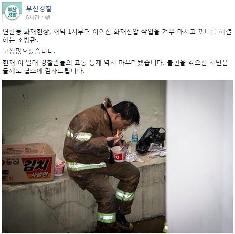 '소방관 컵라면' /사진=부산경찰 페이스북 캡처