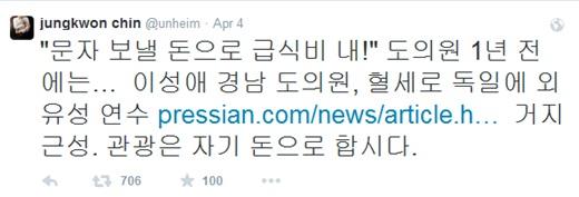 이성애 급식비 논란 /사진=진중권 교수 SNS 캡처