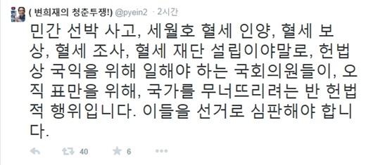'김진태 세월호 선체인양 3대 불가론' /사진=변희재 후보 트위터 캡처