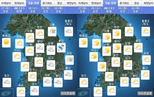 '내일 날씨' 8일 오전(왼쪽), 오후 날씨 /제공=기상청
